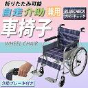 送料無料 車椅子 ブルーチェック 折り畳み 自走介助兼用 介助ブレーキ付き ノーパンクタイ