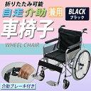 送料無料 車椅子 黒 折り畳み 自走介助兼用 介助ブレーキ付き ノーパンクタイヤ 自走用車椅