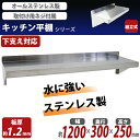 送料無料 ステンレス製 棚 シェルフ キッチン平棚 幅約1200mmx奥行約300mmx高さ約250
