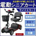 送料無料 電動シニアカート 赤 電動カート シルバーカー サイドミラー 車椅子 運転免許不要