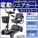 送料無料 電動シニアカート 銀 電動カート シルバーカー サイドミラー 車椅子 運転免許不要