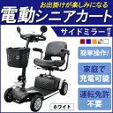 送料無料 電動シニアカート 白 電動カート シルバーカー サイドミラー 車椅子 運転免許不要