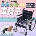 送料無料 車椅子 ブルーチェック 折り畳み 自走介助兼用 介...
