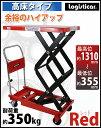 送料無料 油圧式昇降台車 リフトカート テーブルカート ハンドリフター 高床タイプ 赤
