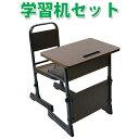 訳あり 送料無料 学習机 学習椅子 セット ウォールナ