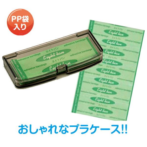 エイトバン5枚プラケース入 100個以上販売 まとめ割 絆創膏 ノベルティ 販促品 景品 記念品 消耗品