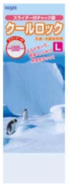 冷凍・冷蔵保存用 スライダーで開閉鮮度をロック クールロック(L3枚)袋入り ※こちらの商品はまとめ売りの為、100個の倍数でのご注文お願いいたします 総付け景品 まとめ割り