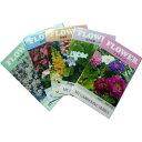 花の種 景品・粗品 販促品 1セット1000個 まとめ割 1000個以上での御注文お願いいたします