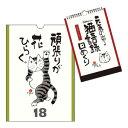 カレンダー 猫 元気の出る猫語録日めくり (万年カレンダー) (650)