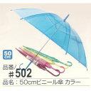 【60本セット販売】50cm ビニール傘 1本120円1カートン60本セット アソートカラー ビニール傘