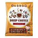 「ありがとう」ドリップコーヒー1個入 500個セット販売 香り高い至福の一服用コーヒーの景品 いつもありがとうございますの入り