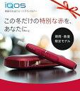 【新品・未開封】アイコス ボルドーレッド 限定色 iQOS 本体キット 電子タバコ 国内版