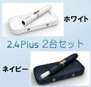 【送料無料】【新品未開封】iQOS 2.4 plus NAVY ネイビー/ホワイト 2台セット プラス 新型アイコス タバコ iqos2.4plus 新型アイコス 本体キット