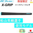 イオミック X-GRIP ハードフィーリング【IOMIC】松...