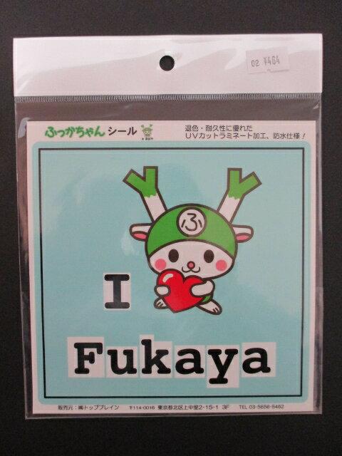 ふっかちゃんステッカー...:golf-fukaya:10000595