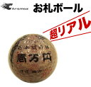 Chromax [black max] golf is fun; cool ♪ bill ball [golf-ekiden]