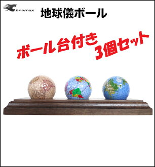 Chromax globe (map ball) 3 piece set