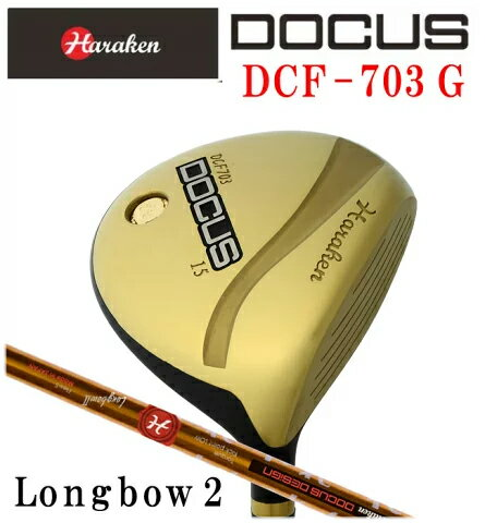 【ポイント10倍】ドゥーカス DOCUS DCF703G FW DOCUS Longbow2シリーズ 【送料無料】強めの重心アングルで球のつかまりを向上し、低重心設計で超高弾道を実現