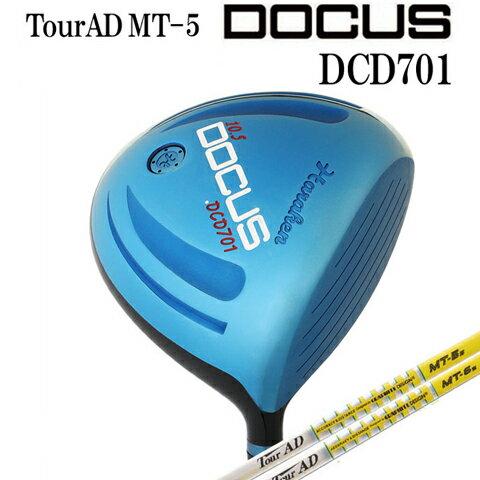 【ポイント10倍】【】【数量限定モデル】ドゥーカス DOCUS BLUE LIMITED DCD701 ドライバー TourAD MT-5 ロフト10.5 フレックスS 【送料無料】初心者から上級者まですべてのプレーヤーの為に誕生したDCD701ドライバー。