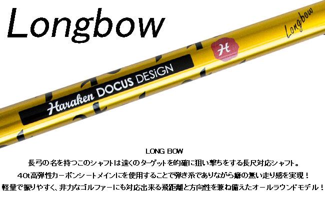 DOCUS DESIGN【ドゥーカスデザイン】Longbow【ロングボー】シャフト