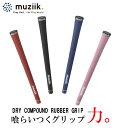Muziik【ムジーク】DRY COMPOUND RUBBER GRIP【ドライコンパウンドラバーグリップ】