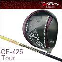Cf-425tour-4