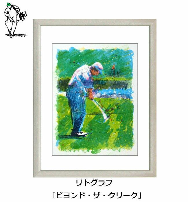 【ポイント10倍!】GOLF Art ゴルフアート 久我修一氏 ゴルフ絵画 リトグラフ 「ビヨンド・ザ・クリーク」 絵のサイズ(260×355mm) 【送料無料】ゴルファーへの贈り物に最適!