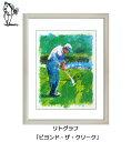ゴルフアート GOLF Art 久我修一氏 ゴルフ絵画 リトグラフ 「ビヨンド・ザ・クリーク」 絵のサイズ(260×355mm)