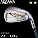 本間ゴルフ HONMA GOLF BERES IE-06 アイアン 単品(#5,SW) ARMRQ Xシリーズ 2Sグレード メンズ ゴルフクラブ 2018