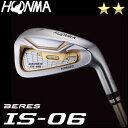 【ポイント5倍】本間ゴルフ HONMA GOLF BERES IS-06 アイアン 単品(#4,#5,AW,SW) ARMRQ Xシリーズ 2Sグレード メンズ ゴルフクラブ 2018
