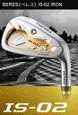 ショッピングゴルフクラブ 本間ゴルフ HONMA GOLF メンズゴルフクラブ BERES IS-02アイアン(2Sグレード)6本セット【#6-#11】 カーボンシャフト