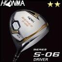 【ポイント5倍】本間ゴルフ HONMA GOLF BERES S-06 ドライバー ARMRQ Xシリーズ 2Sグレード メンズ ゴルフクラブ 2018