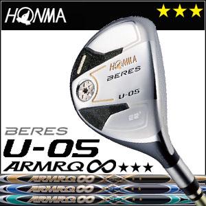 【ポイント10倍!】本間ゴルフ HONMA GOLF BERES U-05 UT ARMRQ∞シリーズ 3Sグレード 2016 【送料無料】2016年