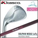【受注生産】KASCO【キャスコ】 DOLPHIN【ドルフィン】レディース ウェッジ レフティ DW-113 ストレートネック カーボンシャフト(D-MAX Premium Light l-121)