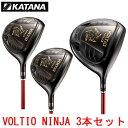 KATANA - カタナゴルフ KATANA GOLF メンズゴルフクラブ VOLTIO NINJA 880Hi BLACK ボルティオ ニンジャ ドライバー+フェアウェイウッド(#3、#5) 3本セット+ボストンバッグ あす楽