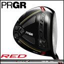【お取り寄せ】【2016年モデル】PRGR【プロギア】メンズゴルフクラブ RED DRIVER【RED ドライバー】オリジナルカーボンシャフト
