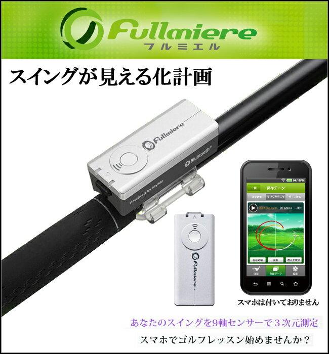 【ポイント10倍】ゴルフ スイングセンサー 【送料無料】【】【フルミエル】ACCESS Fullmiere 3Dスイングセンサー