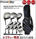 【取り寄せ】POWER BILT【パワービルド】Grand Slam【グランドスラム】メンズゴルフ フルセット レフティー専用設計モデル 11本組+キャディバッグ