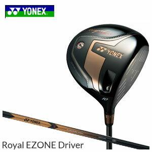 【ポイント10倍!】ヨネックスゴルフ YONEX GOLF Royal EZONE DRIVER イーゾーンドライバー XELA for Royalシャフト メンズゴルフクラブ 【送料無料】 2017年