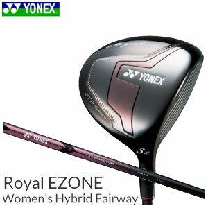 【ポイント10倍!】ヨネックスゴルフ YONEX GOLF Royal EZONE Women's Hybrid Fairway ロイヤルイーゾーンウィメンズハイブリッドフェアウェイ XELA for Royalシャフト レディース ゴルフクラブ 取り寄せ 【送料無料】 2017年
