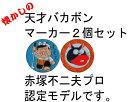 懐かしのアニメシリーズ!!マーカー2個★これでいいのだ★バカボンマーカー2個セットメール便対応★