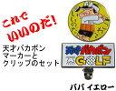 懐かしのアニメシリーズ!!マーカーとクリップ★これでいいのだ★天才バカボンマーカーとクリップセットメール便対応★