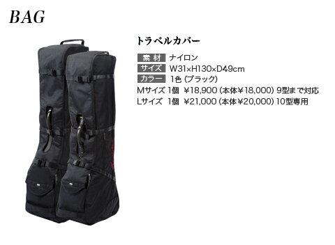 AKIRA アキラゴルフ トラベルケース9型対応【Mサイズ】 AK-PTC【送料無料】【smtb-k】【RCP】 AKIRA アキラゴルフ