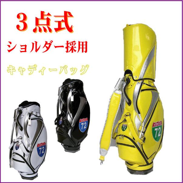 72シリーズ9インチゴルフキャディーバック3点式ショルダー、フード付【送料無料】【RCP】 3点式ショルダー使用ゴールド仕様キャディーバッグが送料無料