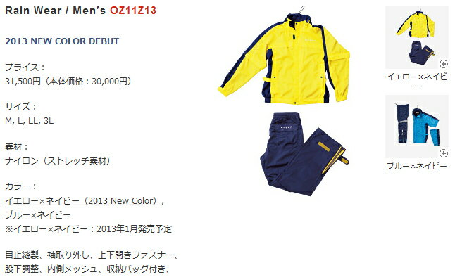 DAIWA ONOFF RAIN WEAR Menダイワ オノフ メンズ レインウェア OZ11Z13【送料無料】【RCP】 ダイワ オノフ メンズ レインウェア
