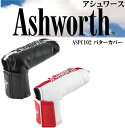ピンタイプ用アシュワース (Ashworth) ツートンカラーパターカバー ASPC102【メール便のみ送料無料】