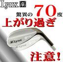 リンクス(LYNX)驚異のハイロフト!70度ウェッジリンクス(LYNX)70度ハイロブウェッジ、スペシャルエディションカーボンシャフト【送料無料】