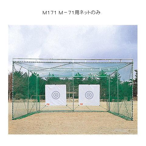 ゴルフネット M-171M-71用ネットのみ【送料無料】【RCP】 LITE CORPORATION