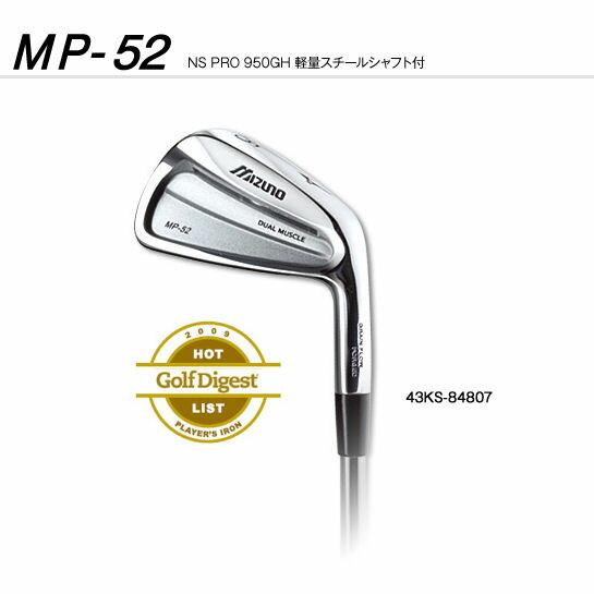 MP 軟鉄鍛造アイアン MP-52 7本セットNS PRO 950GH 軽量スチールシャフトM-43KS-84807【送料無料】【RCP】