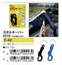 小東西 - LITE ライト アクセサリー C-42 タオルキーパー【RCP】